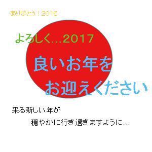 Cocolog_oekaki_2016_12_31_12_03